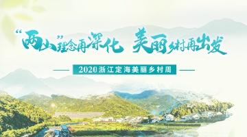"""""""美丽浙江""""首个创作中心落地定海"""