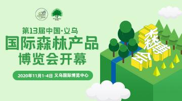 第13届国际森林产品博览会开幕