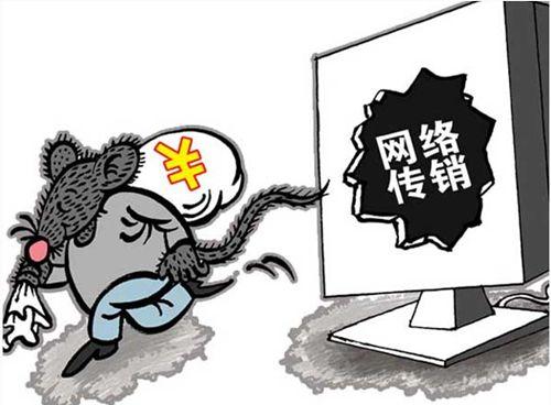 浙江公布传销典型案例 达人店涉传销被罚400万