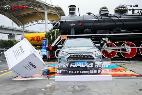 一汽丰田全新RAV4荣放宁波上市发布会