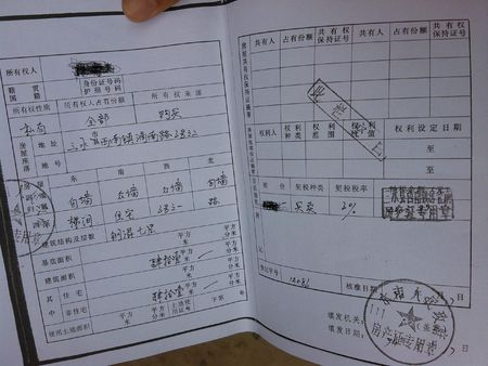 杭州1女子房产证变假证 原为弟弟为还债狸猫换太子