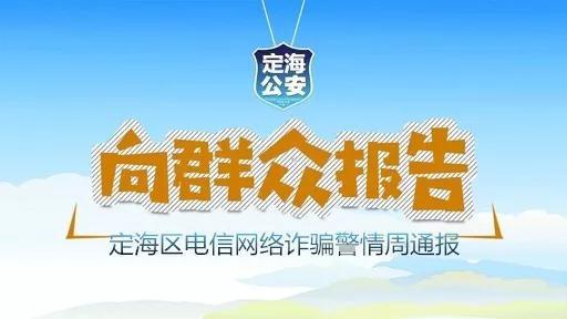 07至2019.6.13本周,全区电信网络诈骗共立案11起    第三期丨2019.6.