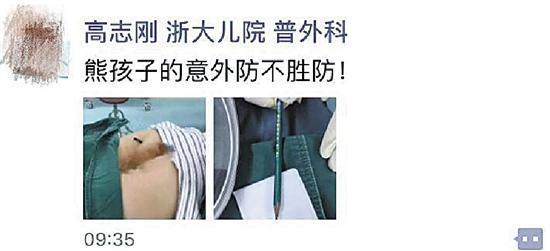 浙江学生在校打闹出意外 十几厘米铅笔戳进孩子屁股