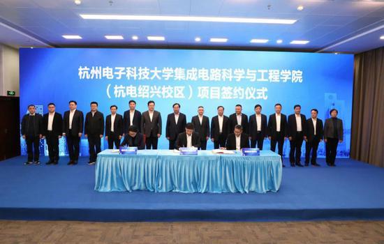 3月1日在校地雙方領導的共同見證下杭電紹興校區落戶越城