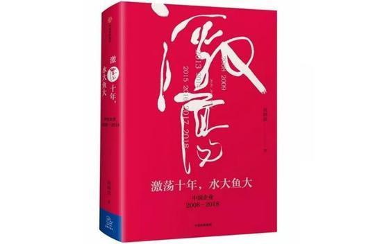 《激荡十年,水大鱼大:中国企业2008-2018》,吴晓波著,中信出版社,2017年。