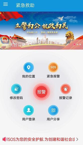 """图为:手机""""台州110""""APP报警平台界面 杨日龙提供"""