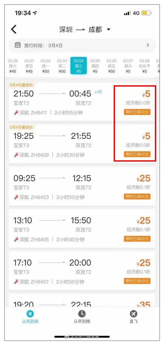 早前网友截图,深圳飞成都5元