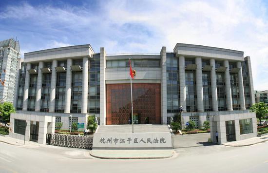 杭州江干区人民法院。江干法院
