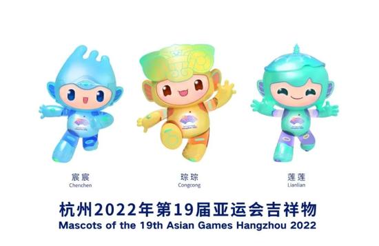 杭州亚运会吉祥物发布 江南忆向世界发出2022杭州之约