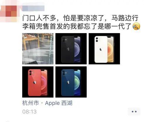 Phone12铺货首日 杭州手机商骑着小电驴来回奔走