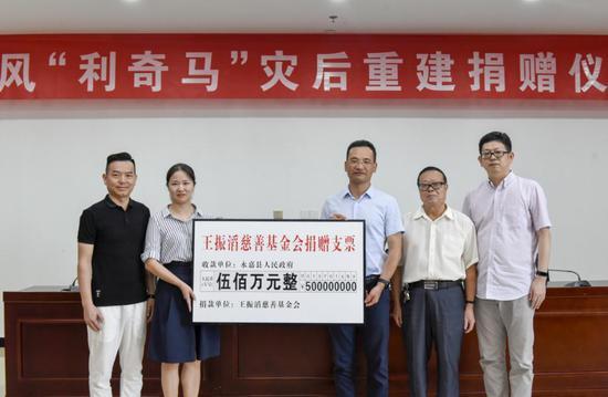 王振滔慈善基金会向永嘉灾区捐资500万元。供图