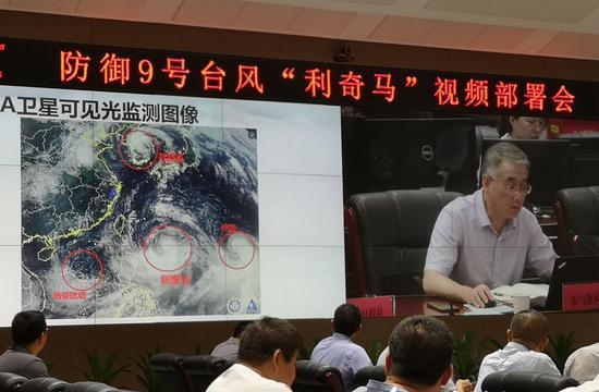 """图为:台州召开防御9号台风""""利奇马""""视频部署会 台州提供"""