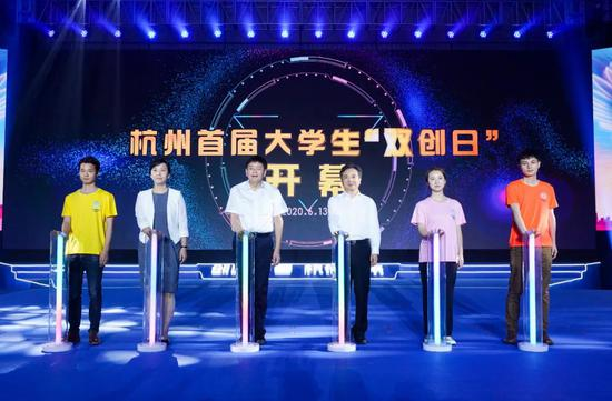 全国首个大学生双创日启幕 诚邀天下大学生共建杭州