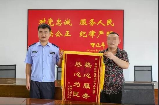小郭向当地办案警方赠送锦旗。秀洲公安提供