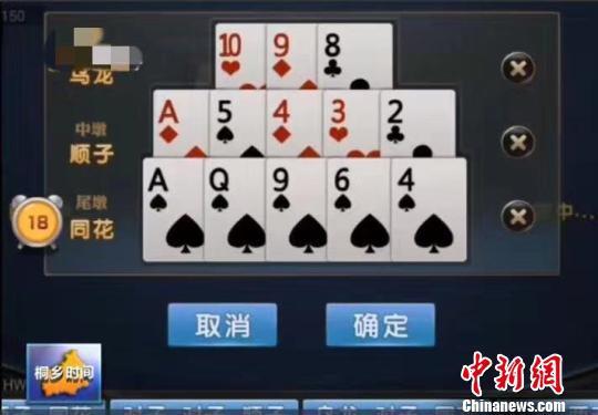 阿飞网络赌博截图 嘉兴公安提供 摄