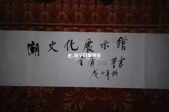 """△2008年9月17日,金庸题写""""潮文化展示馆""""。"""