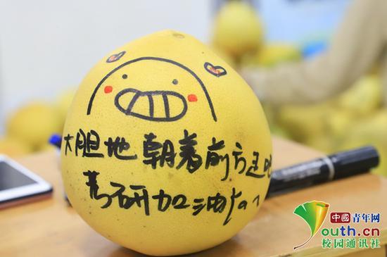 """图为""""加油柚""""。中国青年网通讯员 闫柏峄 摄"""
