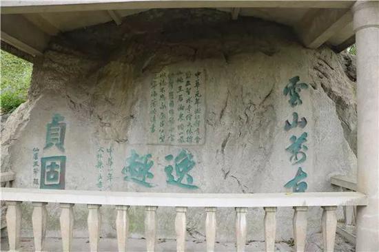 吴山,浙江体育会摩崖。