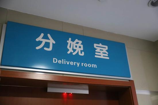 图为医院王女士产女的分娩室。