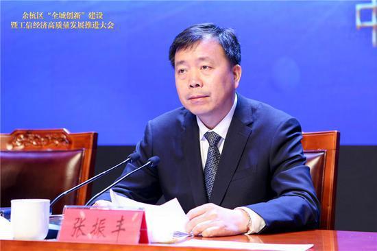 杭州市委常委、余杭区委书记张振丰。 余杭区提供