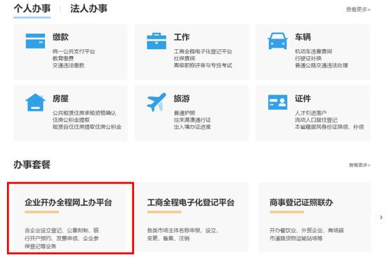 浙江政务服务网截图