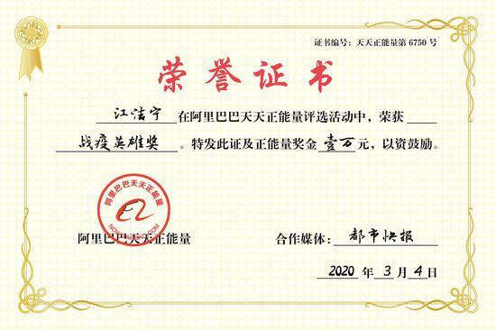 """江洁宁获评""""战疫英雄奖""""。俞晓勤摄"""