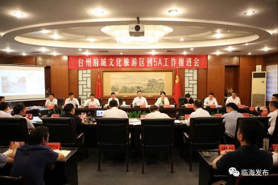 5月22日临海市委市政府再次召开创5A工作推进会