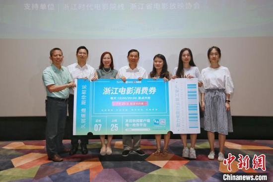 浙江电影消费券发放启动。浙江省委宣传部 供图