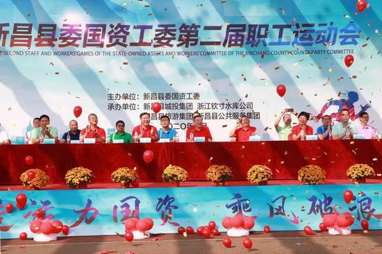 新昌县委国资工委第二届职工运动会隆重召开