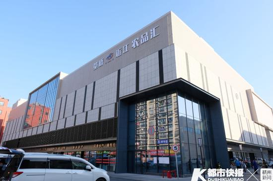 1月18日杭近江水产市场新址开业 来1趟年夜饭食材配齐