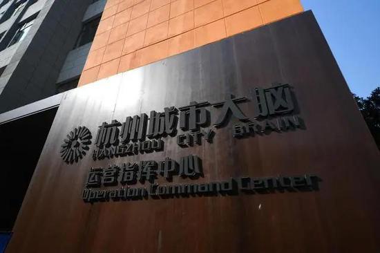 杭州城市大脑开放日活动已启动 市民可以前去参观