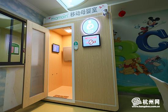 杭州市江干区丁兰街道卫生服务中心内的移动母婴室。