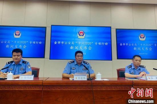 金华公安召开新闻发布会通报该起案件。 奚金燕 摄
