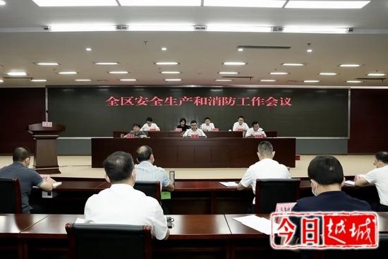 越城区召开安全生产和消防工作会议
