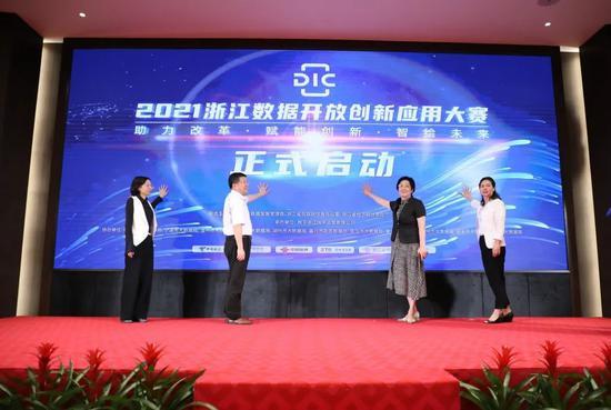 浙江数据开放创新应用大赛正式启动 11地市设置分赛