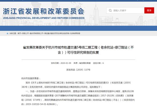 浙江省发展改革委网站公布的批复截图