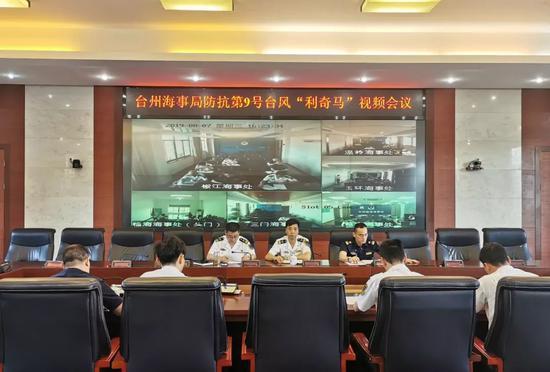 图为:台州海事局召开防台会议 台州海事提供