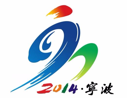 宁波市职工运动会会徽