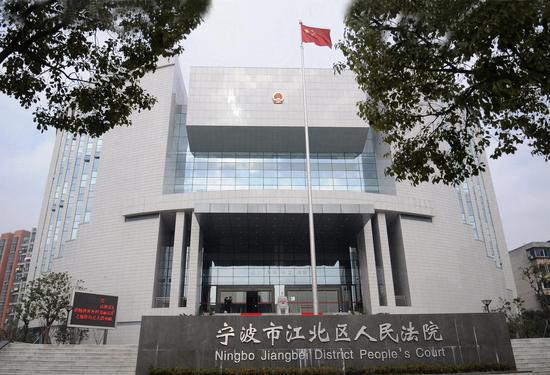 江北区人民法院。 江北法院提供