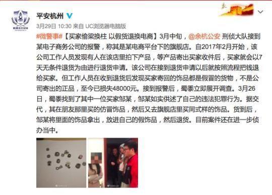 图为杭州市公安局官方微博通报此案。 供图 摄