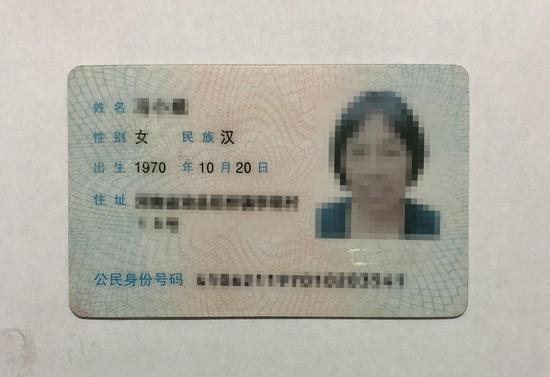 冯某使用的假身份证。 宁波市公安局奉化区分局提供