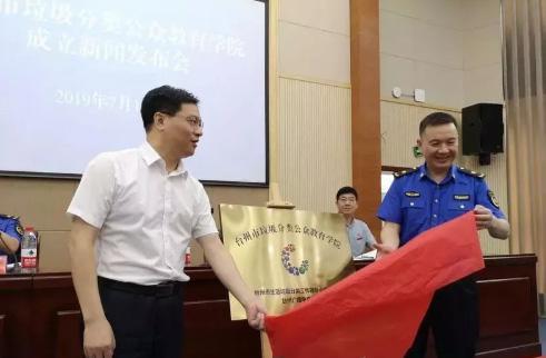 台州垃圾分类公众教育学院揭牌。