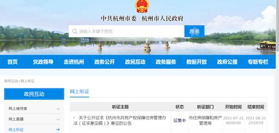 杭州共有产权房开启征求意见 30岁以上单身可申请