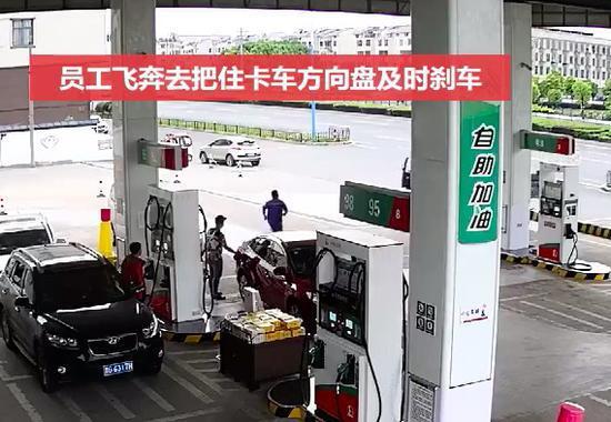 加油站员工飞奔过去。加油站提供