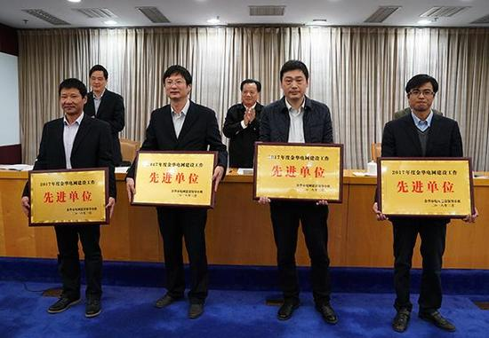 会议表彰了2017年度电网建设先进单位,并签订了2018年度电网建设责任书。