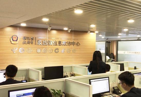 杭州市公安局反欺诈中心。张斌 摄