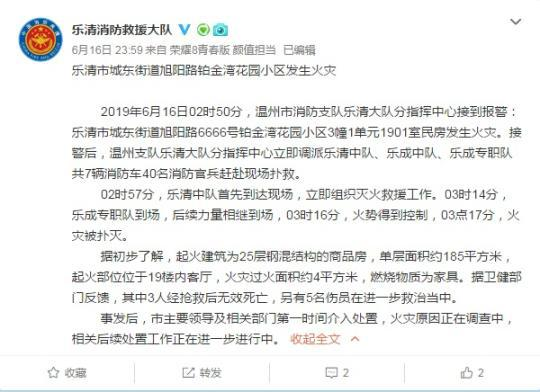 温州乐清一小区凌晨发生火灾 致3人死亡5人受伤