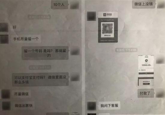 李某与夏某的聊天截图。杭州下城公安 供图