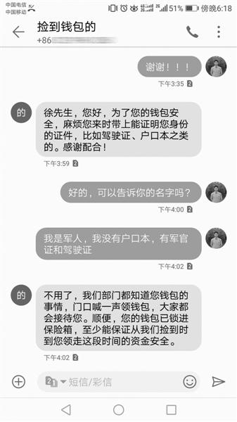 胡女士与徐先生的短信对话。徐先生供图