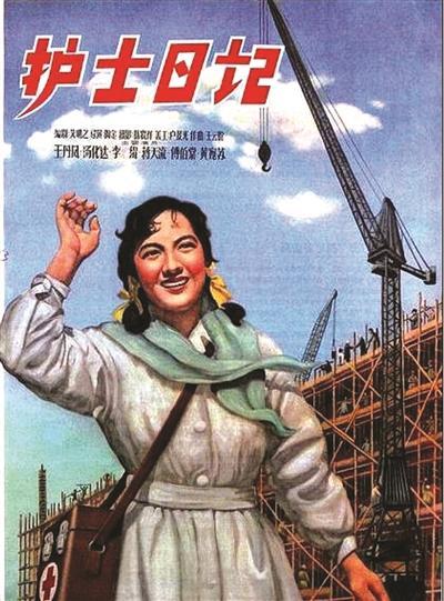 《护士日记》海报